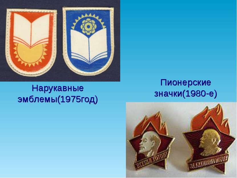 Пионерские значки(1980-е) Нарукавные эмблемы(1975год)