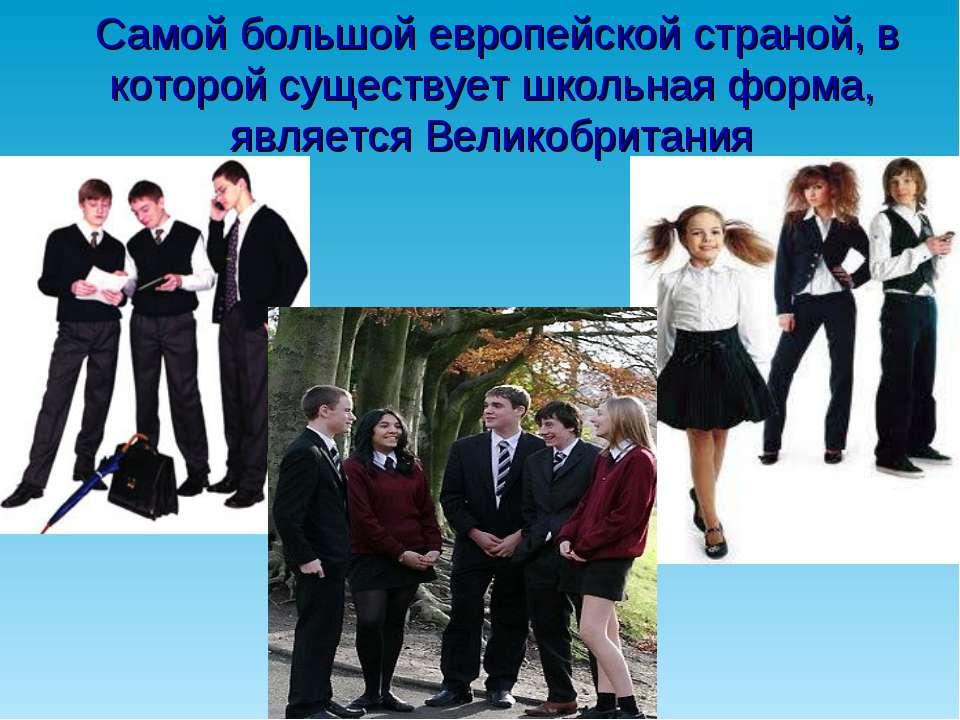 Самой большой европейской страной, в которой существует школьная форма, являе...