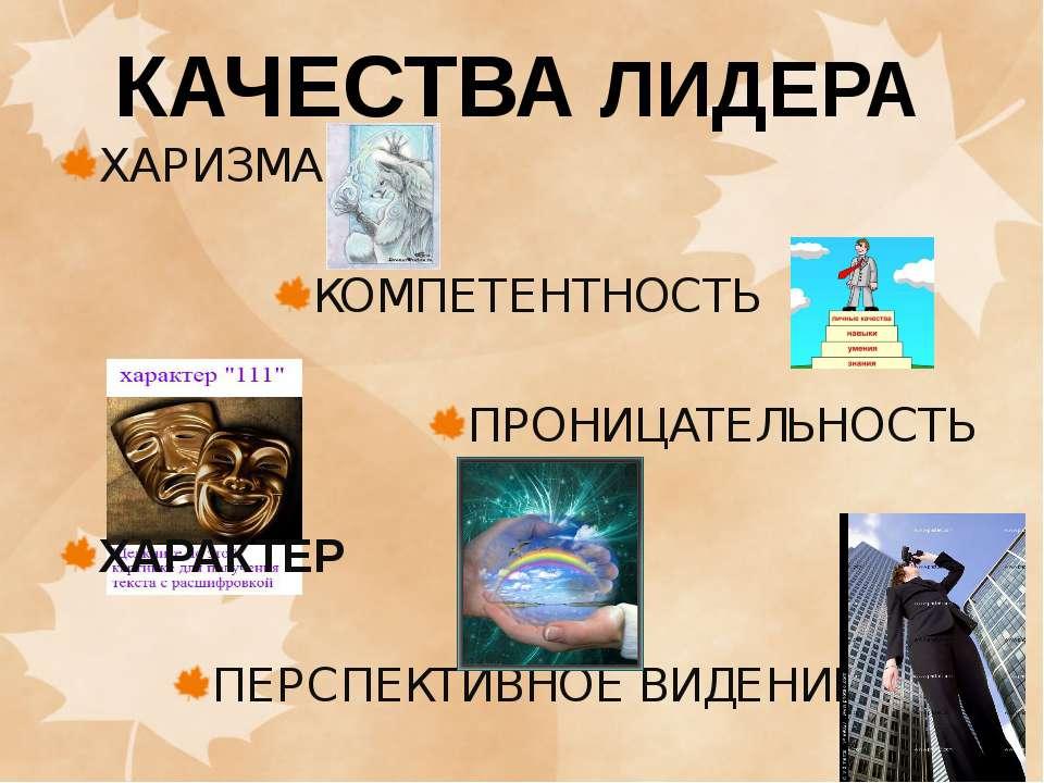 ХАРИЗМА КОМПЕТЕНТНОСТЬ ПРОНИЦАТЕЛЬНОСТЬ ХАРАКТЕР ПЕРСПЕКТИВНОЕ ВИДЕНИЕ КАЧЕСТ...