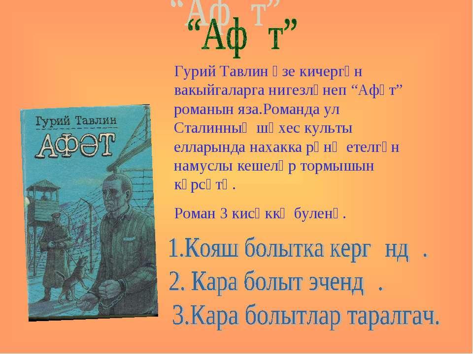 """Гурий Тавлин үзе кичергән вакыйгаларга нигезләнеп """"Афәт"""" романын яза.Романда ..."""