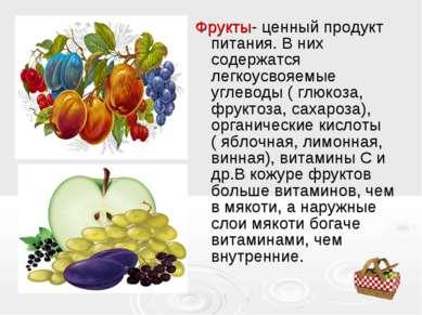 Фрукты- ценный продукт питания. В них содержатся легкоусвояемые углеводы ( гл...
