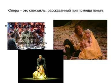 Опера – это спектакль, рассказанный при помощи пения.