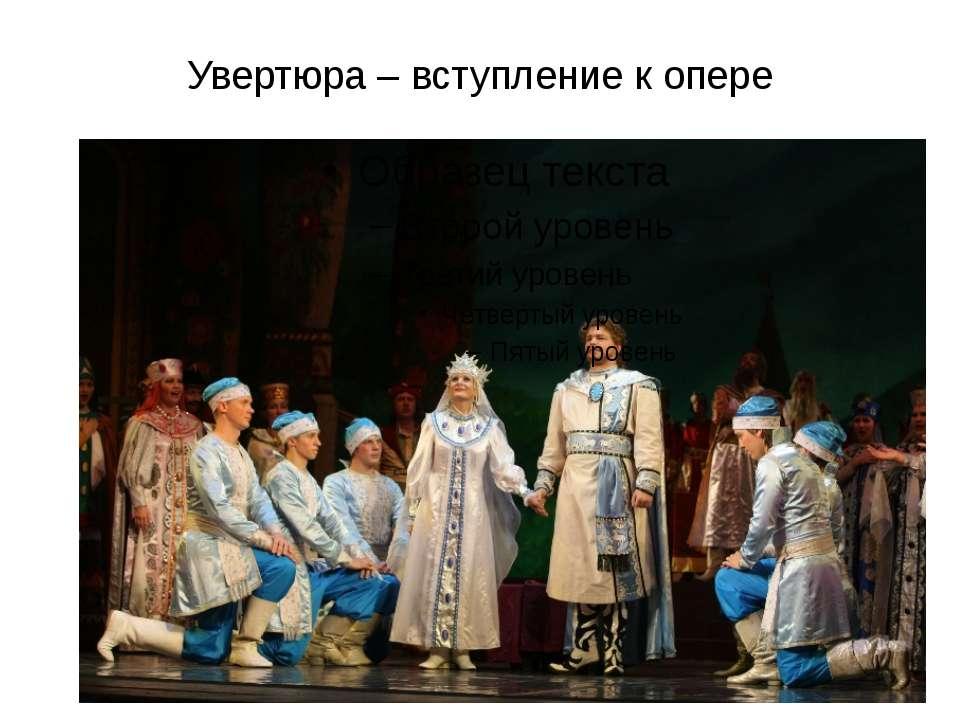 Увертюра – вступление к опере