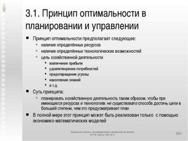 */23 3.1. Принцип оптимальности в планировании и управлении Принцип оптимальн...
