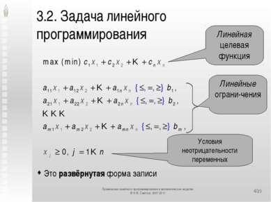 */23 3.2. Задача линейного программирования Это развёрнутая форма записи Лине...