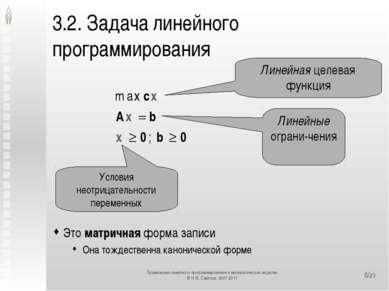 */23 3.2. Задача линейного программирования Это матричная форма записи Она то...