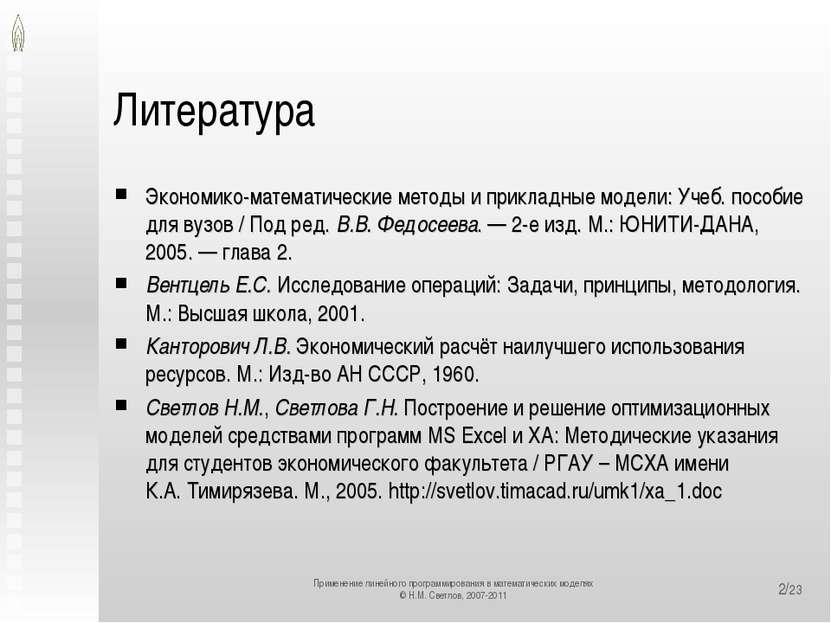 */23 Литература Экономико-математические методы и прикладные модели: Учеб. по...
