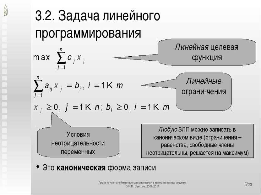 */23 3.2. Задача линейного программирования Это каноническая форма записи Лин...