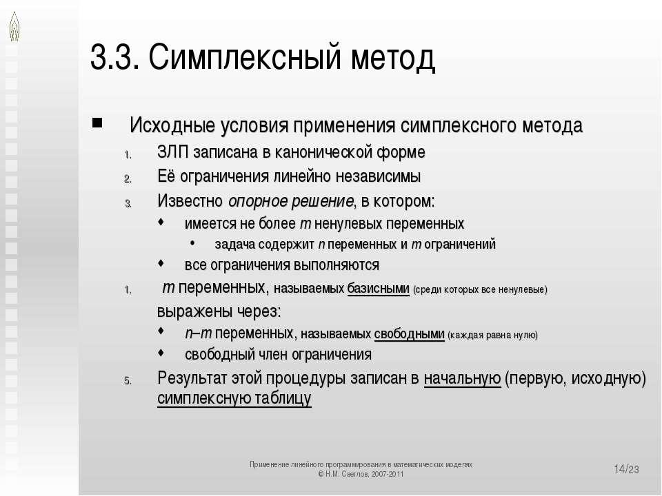 */23 3.3. Симплексный метод Исходные условия применения симплексного метода З...
