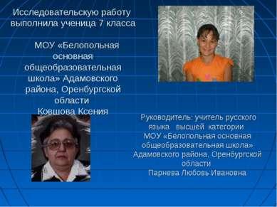 Исследовательскую работу выполнила ученица 7 класса МОУ «Белопольная основная...