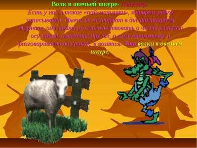 Волк в овечьей шкуре- Лицемер. Есть у нас и такие «пай-мальчики», которых ред...