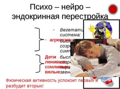 Психо – нейро – эндокринная перестройка Вегетативная нервная система: быстрые...