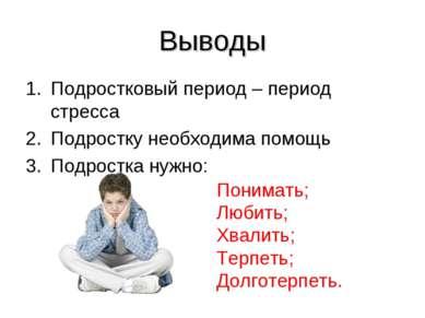 Выводы 1. Подростковый период – период стресса 2. Подростку необходима помощь...