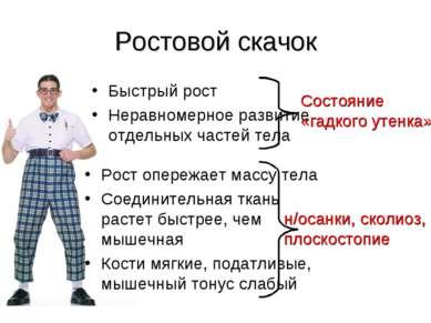 Ростовой скачок Быстрый рост Неравномерное развитие отдельных частей тела Рос...