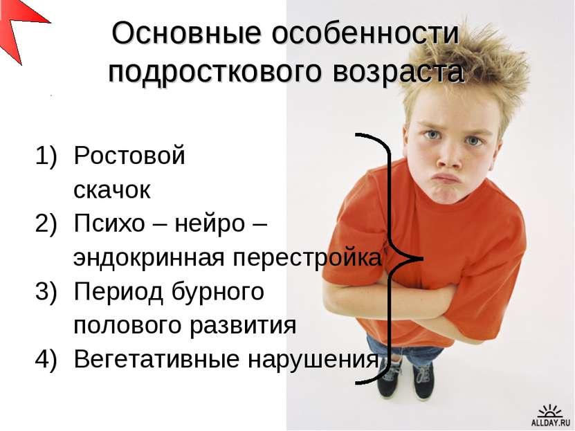 Основные особенности подросткового возраста Ростовой скачок Психо – нейро – э...
