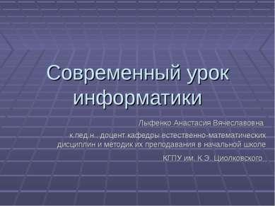 Современный урок информатики Лыфенко Анастасия Вячеславовна к.пед.н., доцент ...