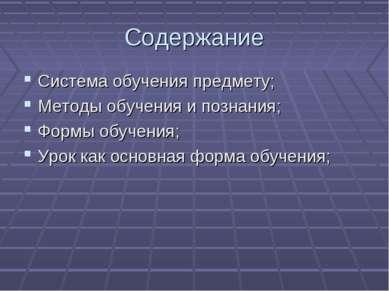 Содержание Система обучения предмету; Методы обучения и познания; Формы обуче...