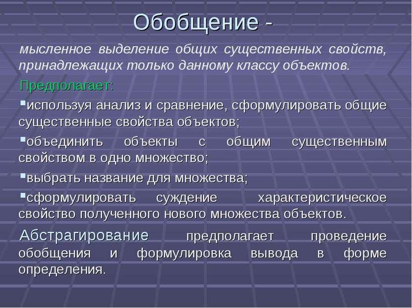 Обобщение - мысленное выделение общих существенных свойств, принадлежащих тол...