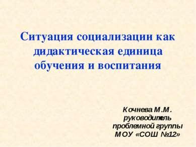 Ситуация социализации как дидактическая единица обучения и воспитания Кочнева...