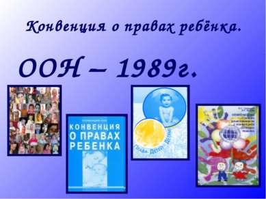 Конвенция о правах ребёнка. ООН – 1989г.