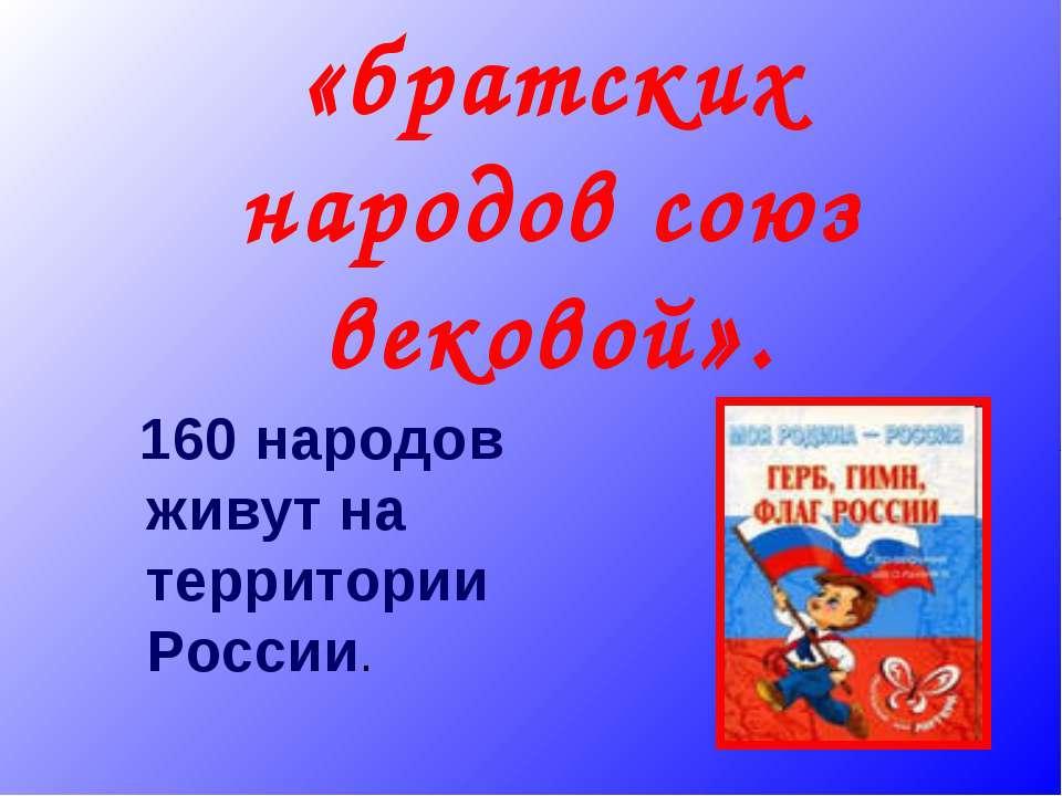 Россия - «братских народов союз вековой». 160 народов живут на территории Рос...
