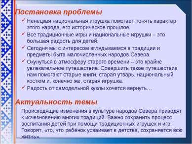 Ненецкая национальная игрушка помогает понять характер этого народа, его исто...