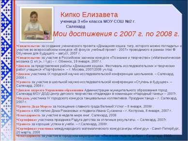 Кипко Елизавета ученица 3 «б» класса МОУ СОШ №2 г. Салехард Мои достижения с ...