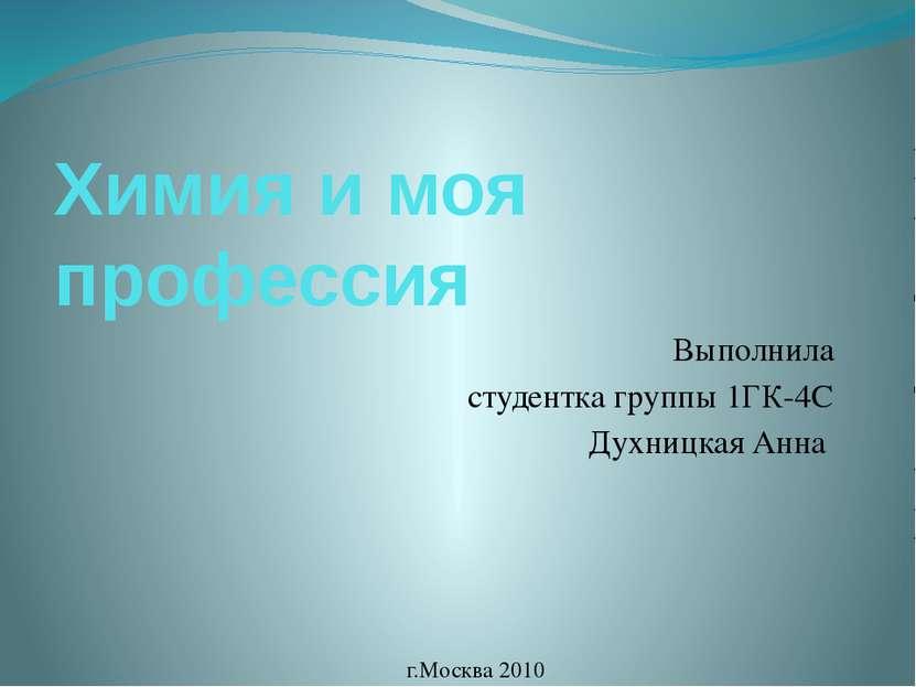 Химия и моя профессия Выполнила студентка группы 1ГК-4С Духницкая Анна г.Моск...
