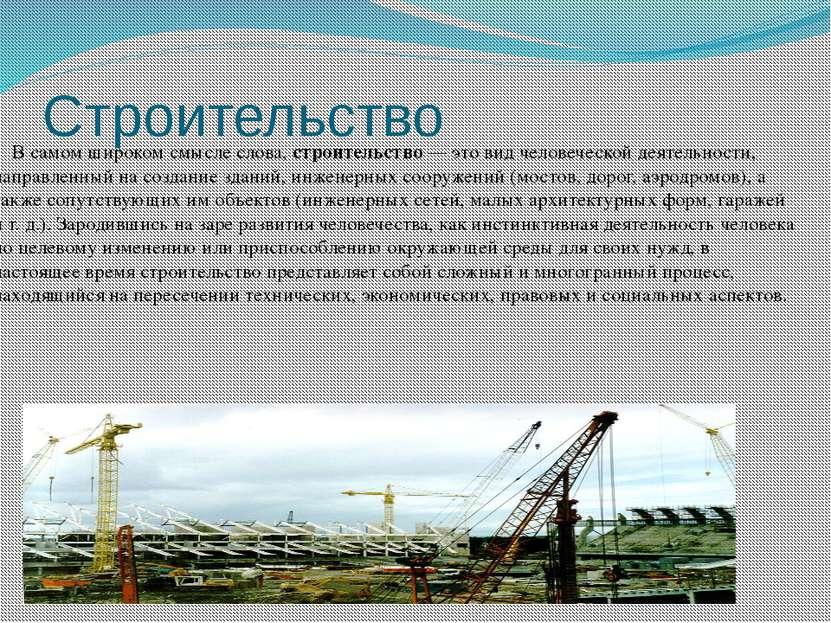 Строительство В самом широком смысле слова, строительство— это вид человечес...