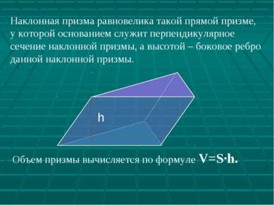 Наклонная призма равновелика такой прямой призме, у которой основанием служит...