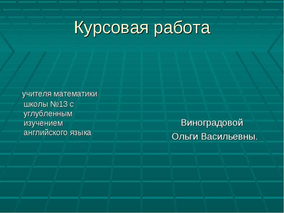 Курсовая работа учителя математики школы №13 с углубленным изучением английск...