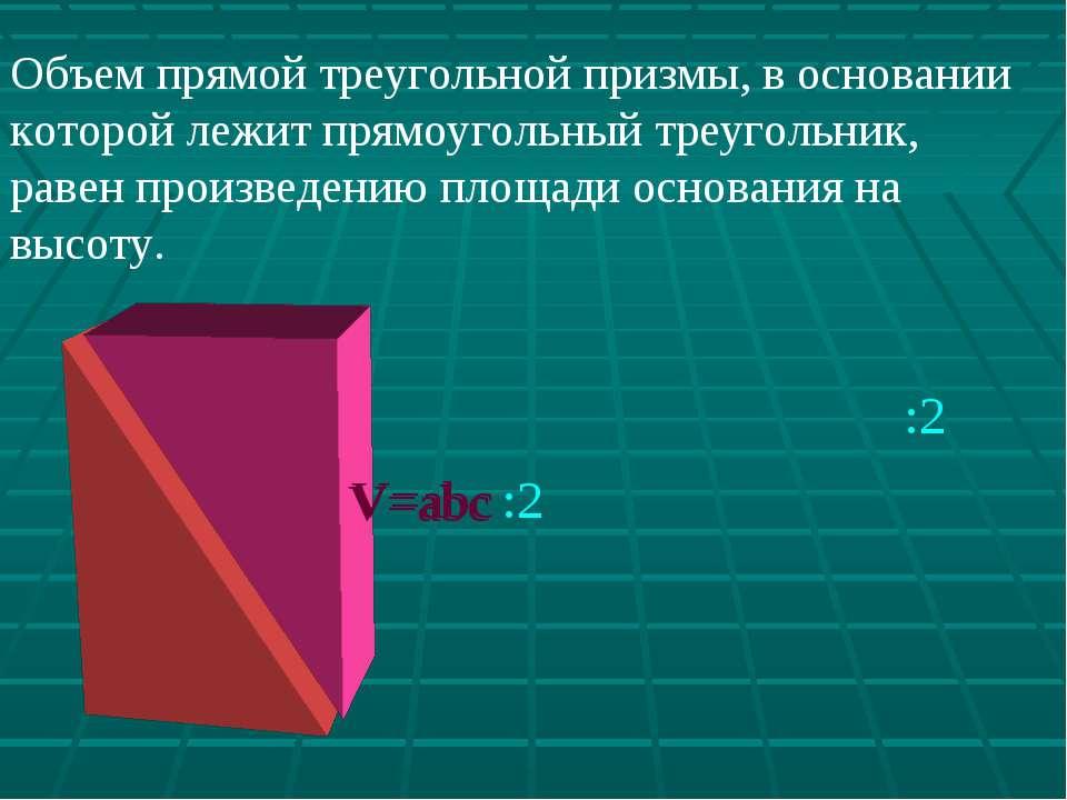 Объем прямой треугольной призмы, в основании которой лежит прямоугольный треу...