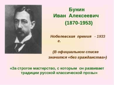 Бунин Иван Алексеевич (1870-1953) Нобелевская премия - 1933 г. (В официальном...