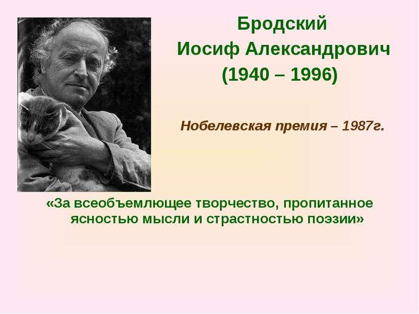 Бродский Иосиф Александрович (1940 – 1996) Нобелевская премия – 1987г. «За вс...