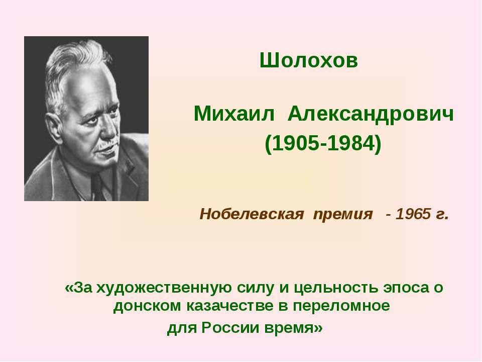 Шолохов Михаил Александрович (1905-1984) Нобелевская премия - 1965 г. «За худ...