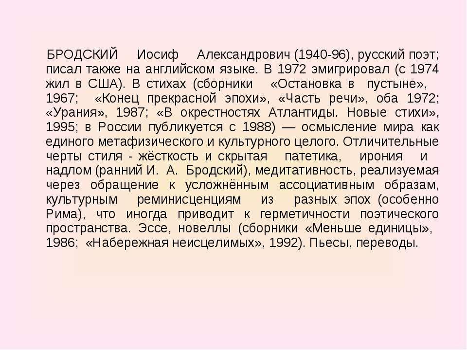 БРОДСКИЙ Иосиф Александрович (1940-96), русский поэт; писал также на английск...