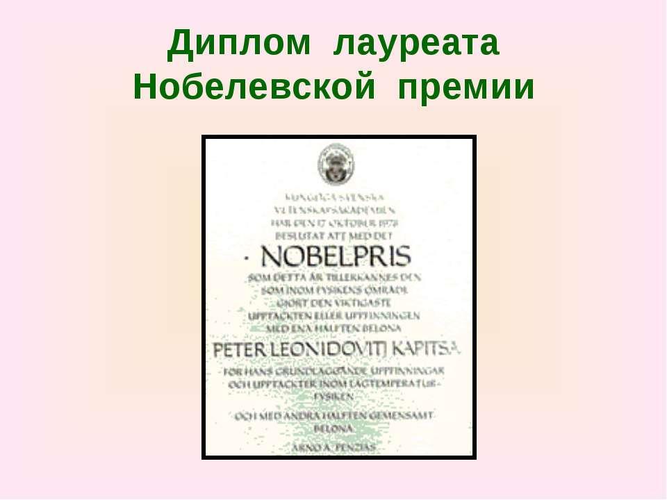 Диплом лауреата Нобелевской премии
