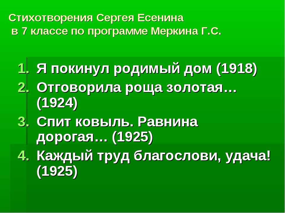 Стихотворения Сергея Есенина в 7 классе по программе Меркина Г.С. Я покинул р...