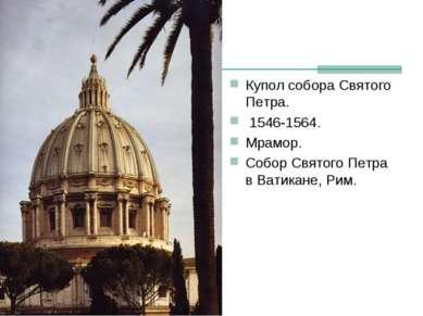Купол собора Святого Петра. 1546-1564. Мрамор. Собор Святого Петра в Ватикане...