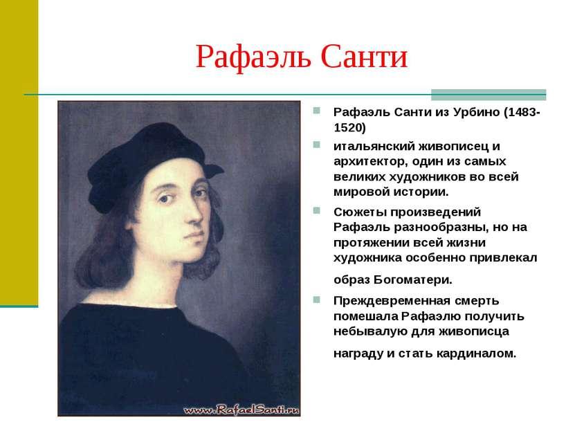 Рафаэль Санти Рафаэль Санти из Урбино (1483-1520) итальянский живописец и арх...