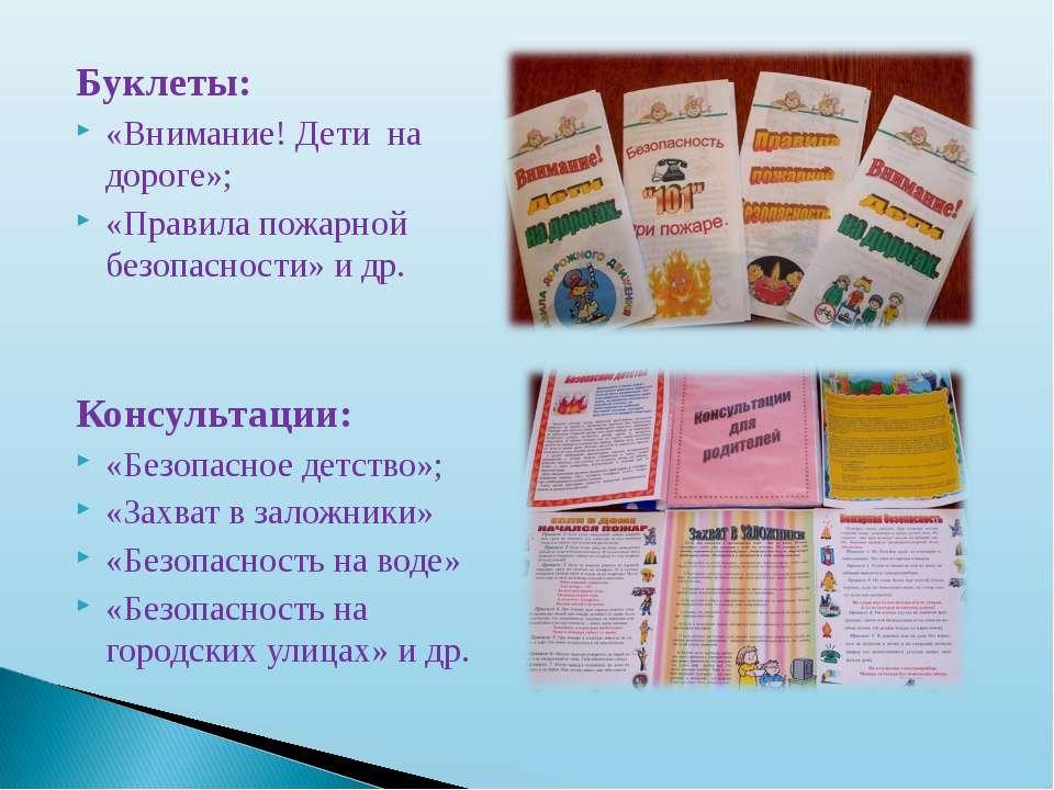 Буклеты: «Внимание! Дети на дороге»; «Правила пожарной безопасности» и др. Ко...