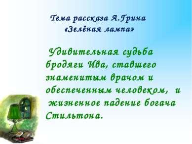 Тема рассказа А.Грина «Зелёная лампа» Удивительная судьба бродяги Ива, ставше...