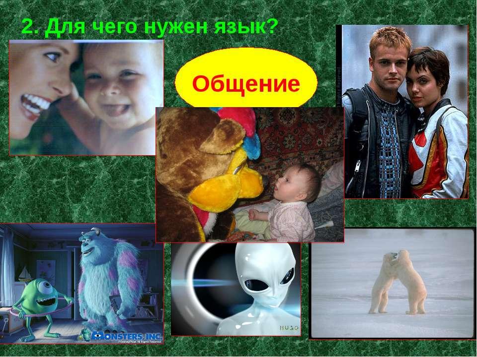 2. Для чего нужен язык? Общение Основная функция языка