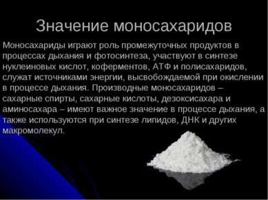 Значение моносахаридов Моносахариды играют роль промежуточных продуктов в про...