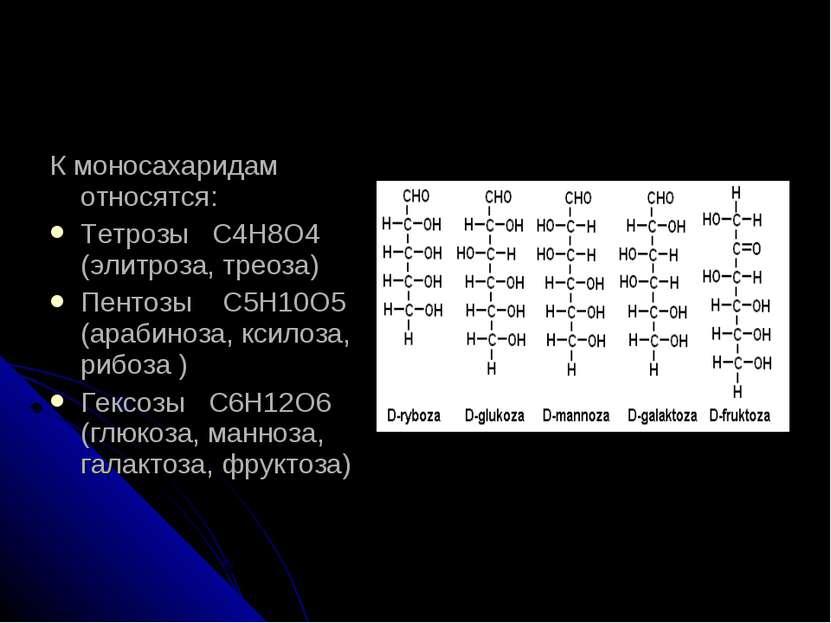 К моносахаридам относятся: Тетрозы С4Н8О4 (элитроза, треоза) Пентозы С5Н10О5 ...