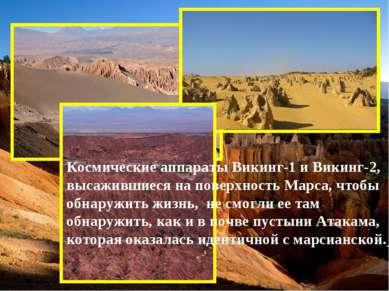 Космические аппараты Викинг-1 и Викинг-2, высажившиеся на поверхность Марса, ...