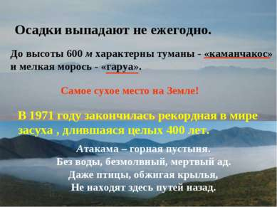Осадки выпадают не ежегодно. До высоты 600 м характерны туманы - «каманчакос»...