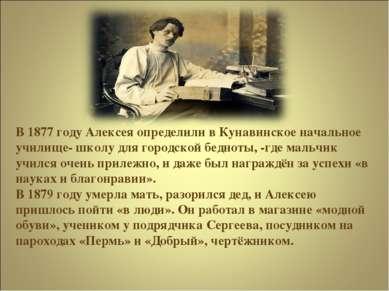 В 1877 году Алексея определили в Кунавинское начальное училище- школу для гор...