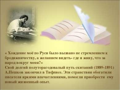 « Хождение моё по Руси было вызвано не стремлением к бродяжничеству, а желани...