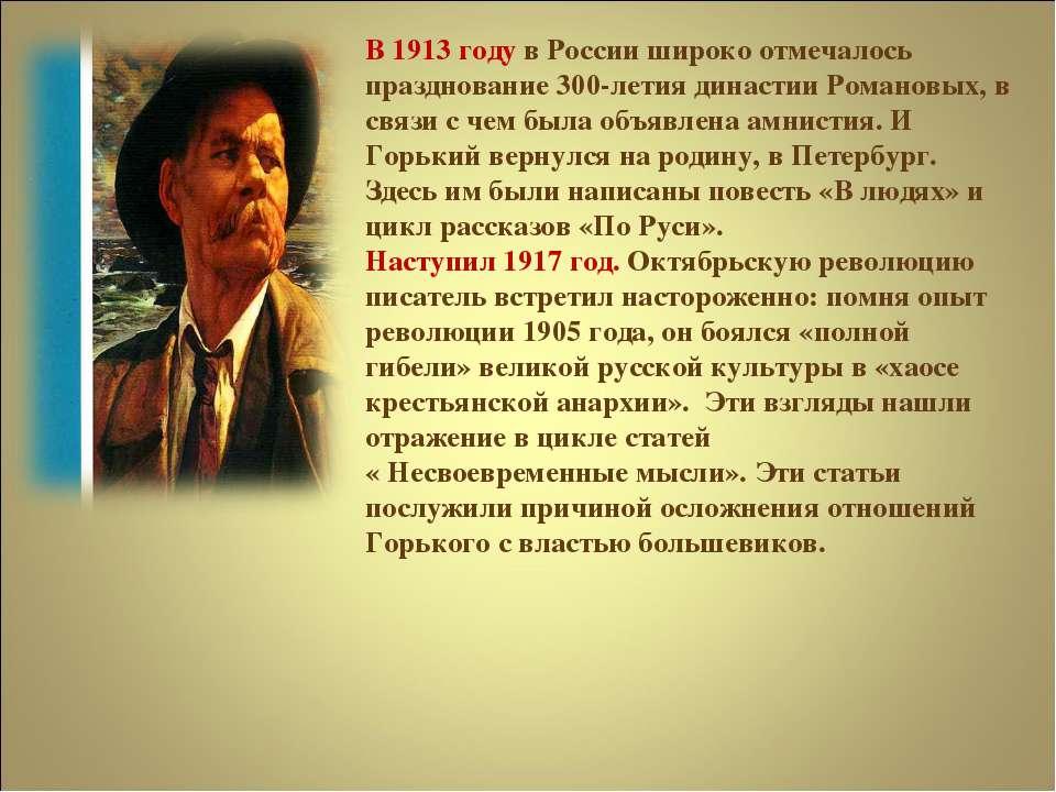 В 1913 году в России широко отмечалось празднование 300-летия династии Романо...
